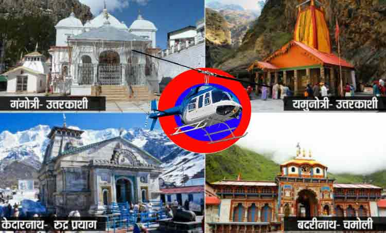 Char Dham Yatra By Helicopter From Manipur